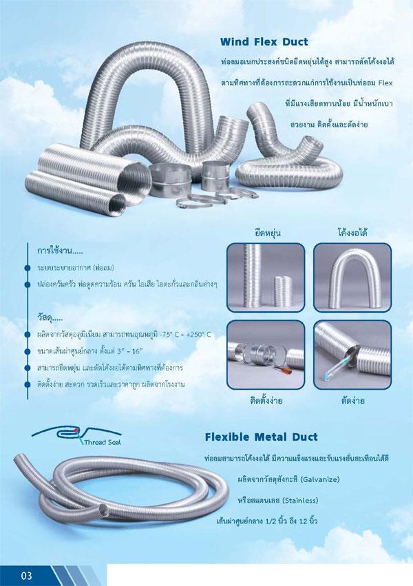 hose-wind-flex04.jpg